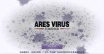 阿瑞斯病毒2021破解版