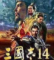 三国志14安卓破解版