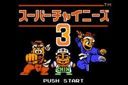 超级中国拳3修改版