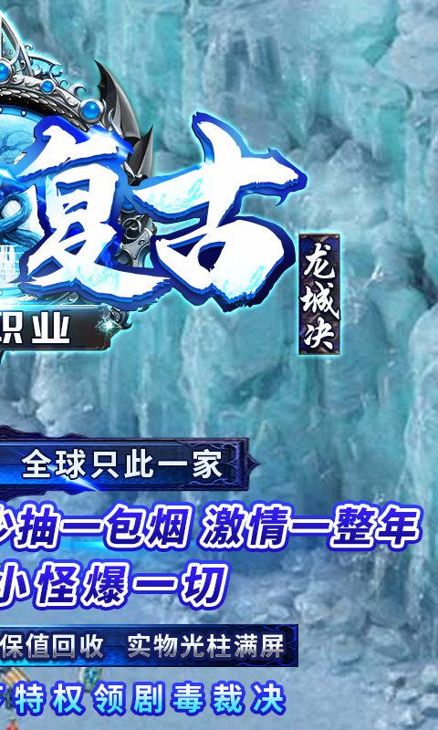 龙城决破解版下载-龙城决冰雪单职业破解版(礼包码)下载