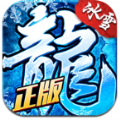 冰雪復古傳奇之龍城秘境1.1.4