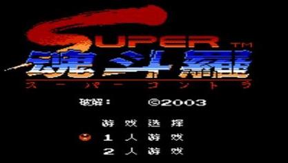 超级魂斗罗最终改版