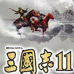 三国志11中文版单机游戏