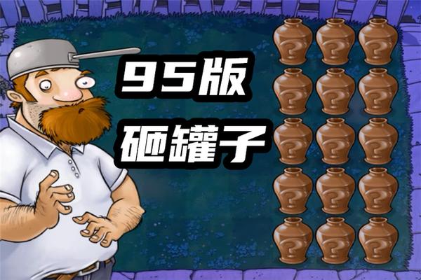 植物大战僵尸95版手机中文版