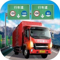 遨游城市遨游中国卡车模拟器安卓版