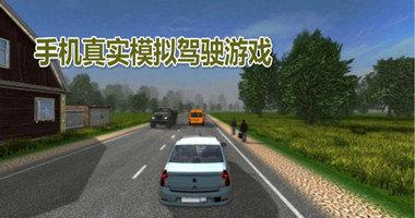 真实驾驶模拟器游戏大全
