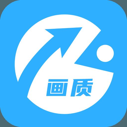 初阳画质助手v1.0版本