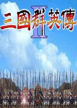 三国群英传2安卓中文版