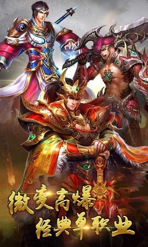 異火傳奇1.76手游-異火傳奇1.76火龍打金版下載