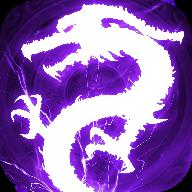 狂龙紫电传奇世界