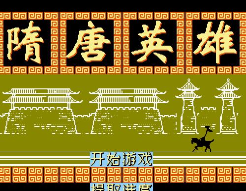 FC隋唐英雄传2单机版