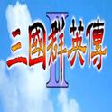 三国群英传2安卓原版
