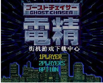 电精2中文版