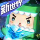 迷你世界1.0.5更新版