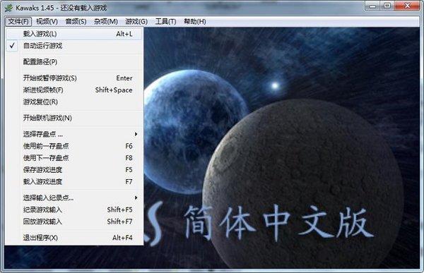 拳皇97街机模拟器中文版下载-拳皇97街机模拟器中文版免费下载