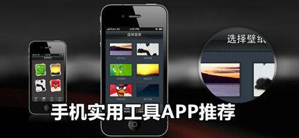 2021手机实用工具APP推荐