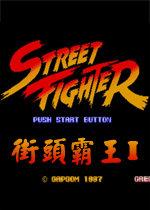 街头霸王1代中文版