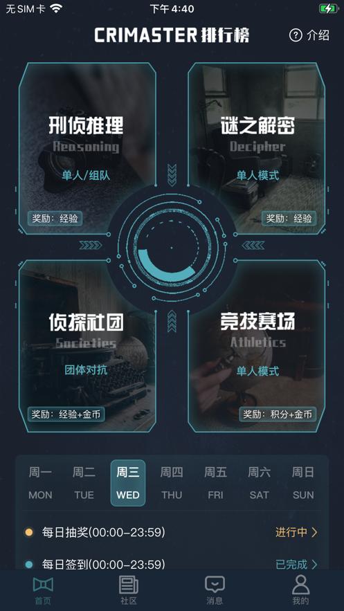 犯罪大师隐秘线索(附答案)下载-犯罪大师隐秘线索完整版最新下载