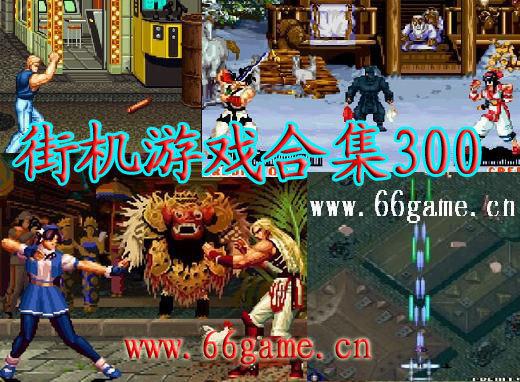 街机游戏合集300电脑版