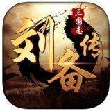 三国志刘备传手机安卓版