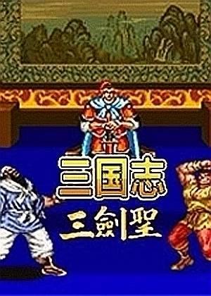 街机三国志2三圣剑PC模拟器版