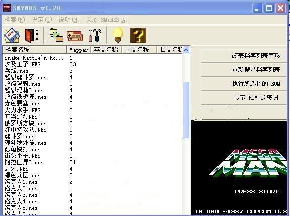 经典任天堂83个游戏(含模拟器)