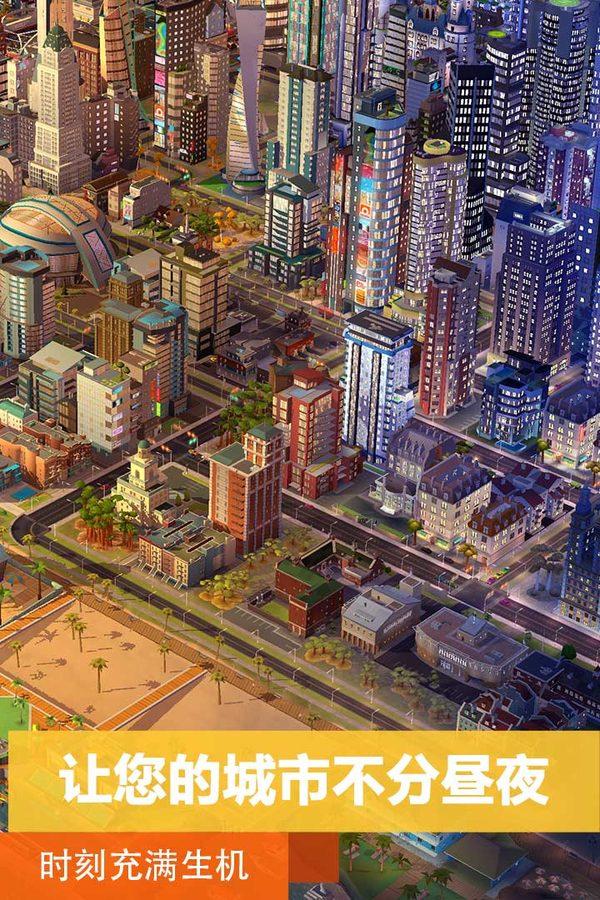 模拟城市我是市长国际服下载-模拟城市我是市长国际服破解版无限绿钞下载