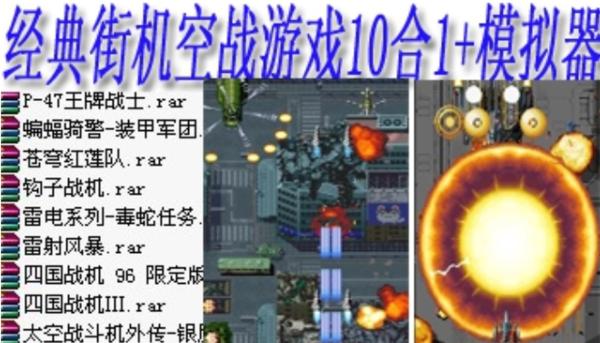 经典街机空战游戏10合1+模拟器下载-经典街机空战游戏10合1+模拟器免费下载