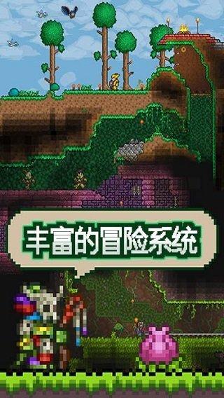 泰拉瑞亚手机版下载-泰拉瑞亚手机版游戏下载