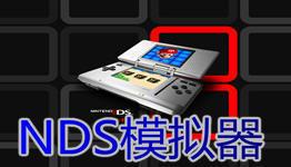 NDS模拟器No$gba2.6A完整汉化版