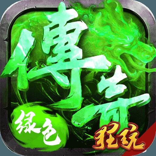热血传奇绿色裁决版