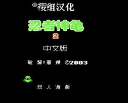 FC忍者神龟2中文版