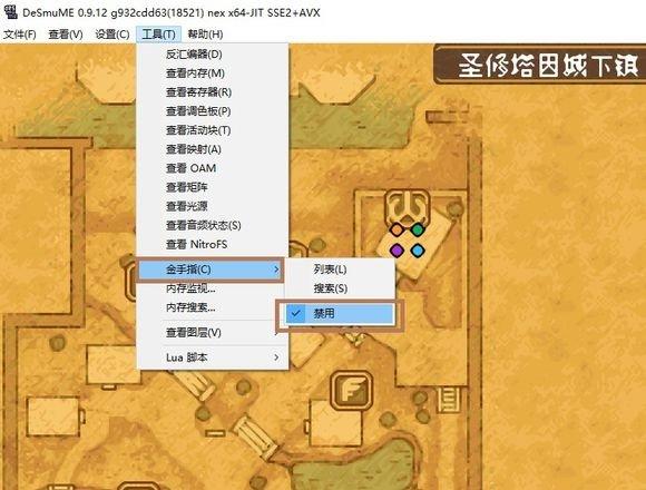 nds模拟器desmume中文版最新版