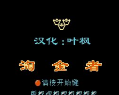 淘金者2代汉化版
