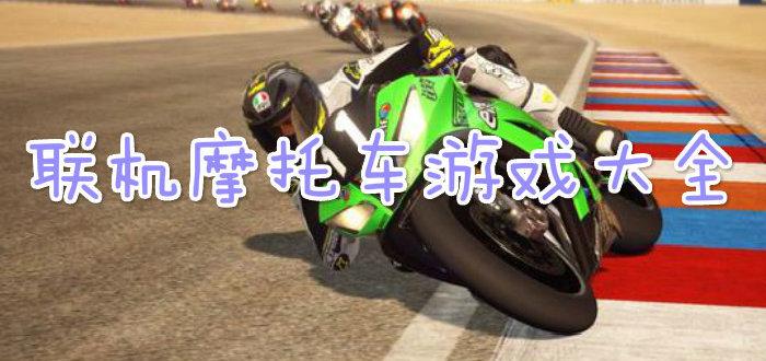 联机摩托车游戏大全