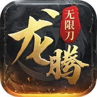 176龍騰無限刀