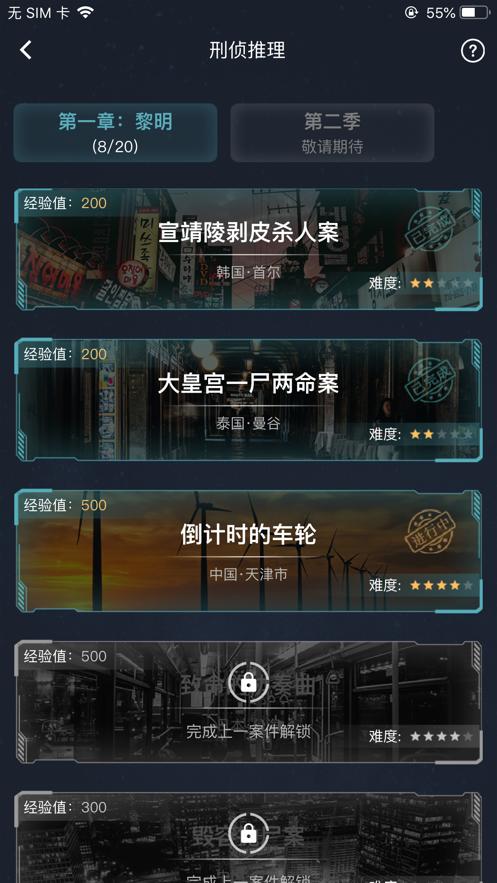 犯罪大师湘西赶尸VR