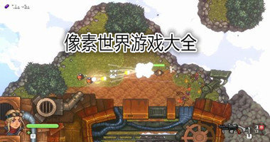 像素世界游戏下载专区