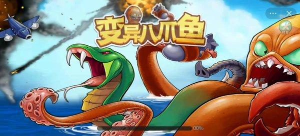 变异八爪鱼破解版下载-抖音变异八爪鱼破解版无限贝壳无限金币