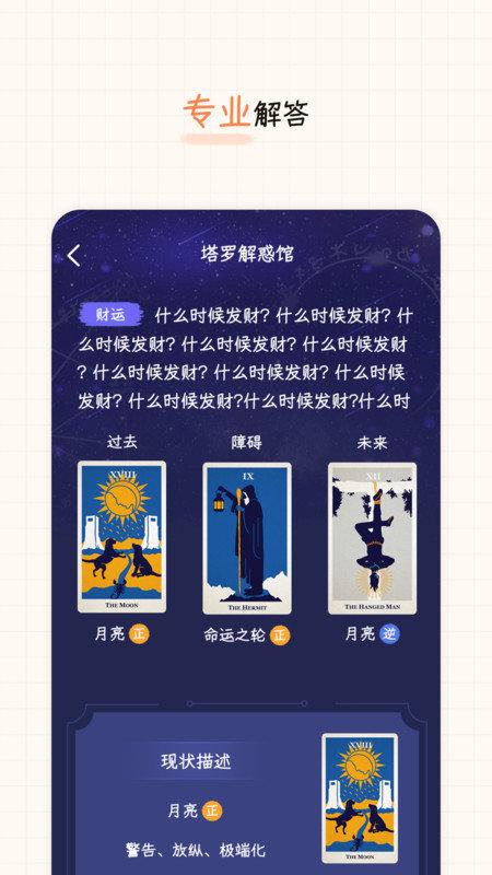 元气星球app下载-元气星球安卓版下载