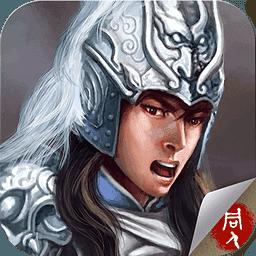 三国赵云传手机版