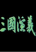 三国演义安卓单机版