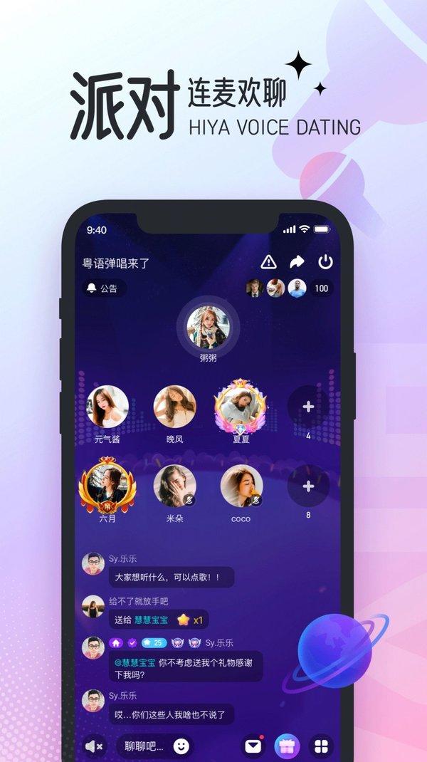 Hiya语音app下载-Hiya语音交友最新版下载