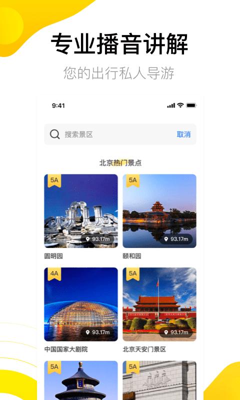 爱游世界街景app软件下载-爱游世界街景安卓最新版下载