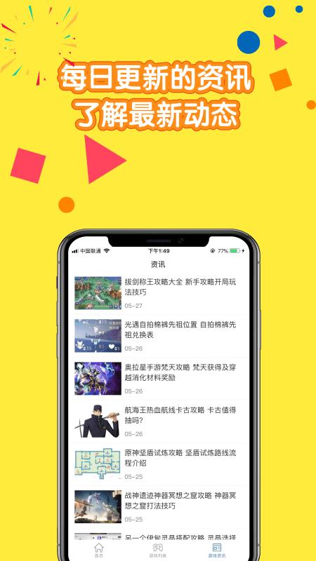 摸鱼儿app下载-摸鱼儿app安卓版v1.0.0下载