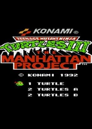 忍者神龟3单机版