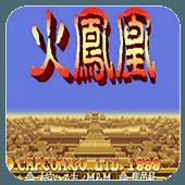 三国志2火凤凰