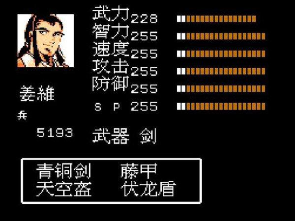 吞食天地2诸葛孔明传中文傻瓜包