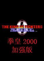 拳皇2000风云再起加强版