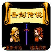 FC圣剑传说中文单机版
